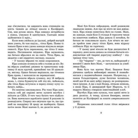Книга Кіра й таємниця бублика - Шефер Бодо Превью 2